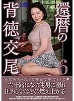 還暦の背徳交尾 6 ダウンロード