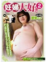 妊婦大好き 2