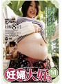 妊婦大好き 11