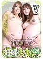 妊婦大好き 24