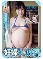 妊婦大好き 31