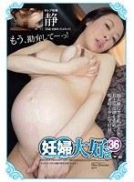 妊婦大好き 36 ダウンロード