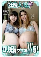 妊婦大好き 40 ダウンロード