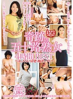 奇跡の五十路熟女 4時間BEST 〜はしたない清楚な極淫マダム〜 ダウンロード