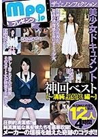 ザ☆ノンフィクション 美少女ドキュメント 神回ベスト〜清純黒髪娘編〜12人4時間 ダウンロード