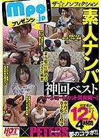 ザ☆ノンフィクション 素人ナンパ 神回ベスト〜ショートカット美女編〜12人4時間 ダウンロード