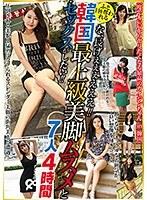 な、長げぇぇぇえええ!! ふと目を奪われる 韓国最上級美脚ムスメとセックスがしたい!! 7人4時間SP ダウンロード