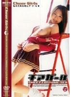 チアガール SWEET COSTUME SEX 01 ダウンロード