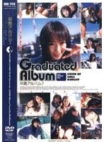 卒業アルバム 7