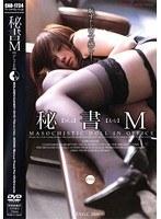 秘書M ダウンロード