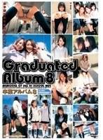 卒業アルバム 8 ダウンロード
