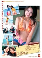卒業旅行 '07 ダウンロード