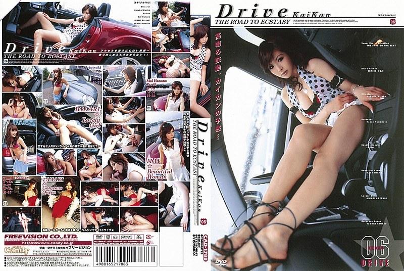 Drive Kaikan パッケージ