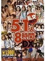 乱交51人8時間DX ダウンロード