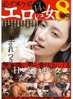 エロい女 8時間 SUPER BEST ダウンロード