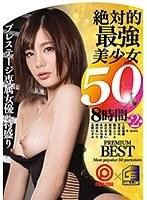 絶対的最強美少女50人8時間 2刊本 鈴村あいり