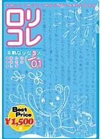 ロリコレシリーズ動画