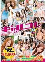 ギャルコレ 01 ダウンロード