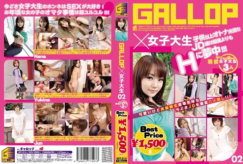 GALLOP×女子大生 02