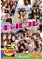 ギャルコレ 02 ダウンロード