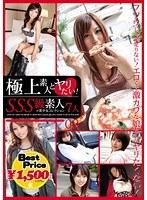 極上素人とヤリたい! SSS級素人の美少女コレクション 02 ダウンロード