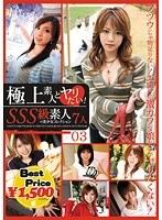 極上素人とヤリたい! SSS級素人の美少女コレクション 03 ダウンロード