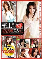 極上素人とヤリたい! SSS級素人の美少女コレクション 04 ダウンロード