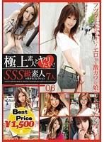 極上素人とヤリたい! SSS級素人の美少女コレクション 06 ダウンロード