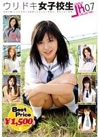 ウリドキ女子校生 LOVELY JK COLLECTION 07 ダウンロード