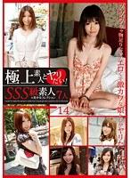 極上素人とヤリたい! SSS級素人の美少女コレクション 14 ダウンロード