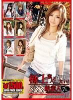 極上素人とヤリたい! SSS級素人の美少女コレクション 17 ダウンロード