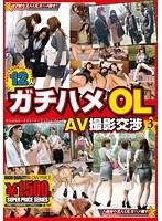 ガチハメOL AV撮影交渉 3 ダウンロード