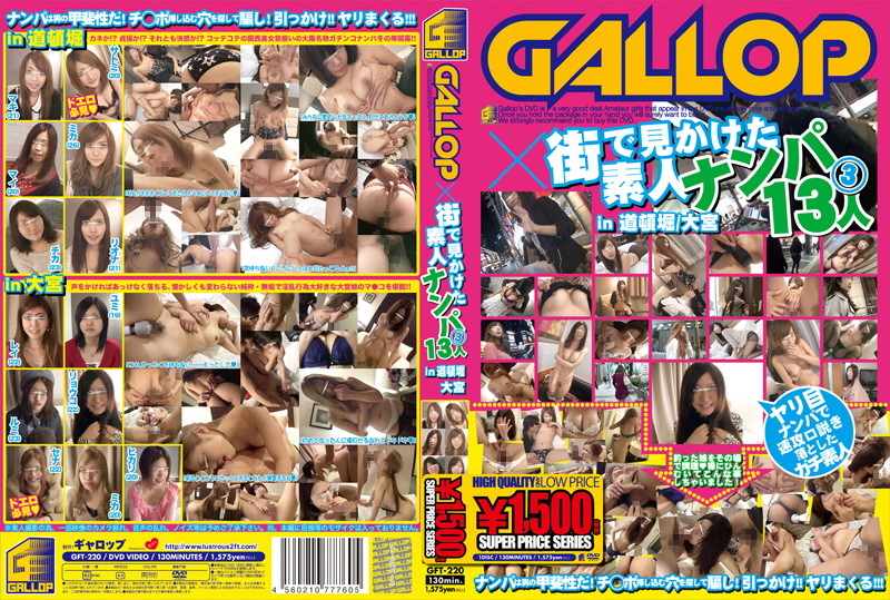 GFT-220 GALLOP's Picking Up Amateur Girls In The Street 3 – 13 Babes In Dotonbori/Omiya