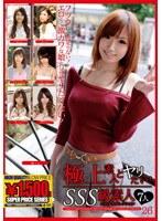 極上素人とヤリたい! SSS級素人の美少女コレクション 26 ダウンロード