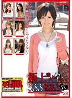 極上素人とヤリたい! SSS級素人の美少女コレクション 28 ダウンロード