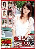 極上素人とヤリたい! SSS級素人の美少女コレクション 35 ダウンロード