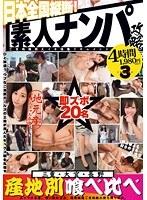 日本全国縦断!素人ナンパ攻略4時間 Vol.3 ダウンロード