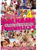 ギャル ハメ パラダイス 02 ダウンロード