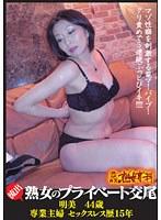 熟女専科 流出 熟女のプライベート交尾 明美 44歳 ダウンロード