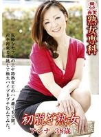 熟女専科 初脱ぎ熟女 アンナ 38歳 ダウンロード
