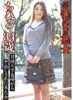 俺たちの熟女 ちひろ 34歳 日帰りで長崎から中出しされに来た女 ダウンロード