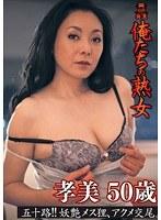 俺たちの熟女 孝美 50歳 五十路!!妖艶メス狸、アクメ交尾 ダウンロード