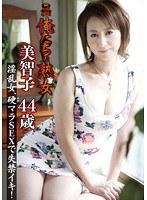 俺たちの熟女 美智子 44歳 淫乱オンナ、硬ラマSEXで失禁イキ! ダウンロード