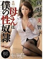 母さんは僕の性奴● 内村美智子 ダウンロード