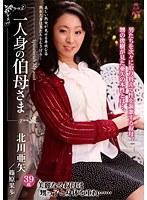 一人身の伯母さま 北川亜矢/篠原果歩 ダウンロード