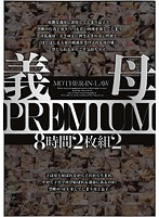 義母PREMIUM 8時間 2 ダウンロード