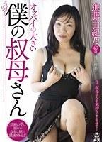 オッパイの大きい僕の叔母さん 進藤由紀乃 ダウンロード