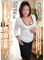 僕だけの巨乳母さん 内田彩乃 ダウンロード