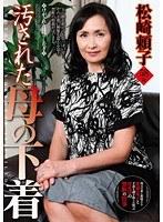 汚された母の下着 松崎頼子 ダウンロード