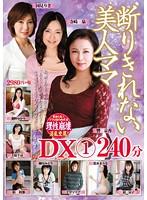 断りきれない美人ママ DX 1 240分 ダウンロード